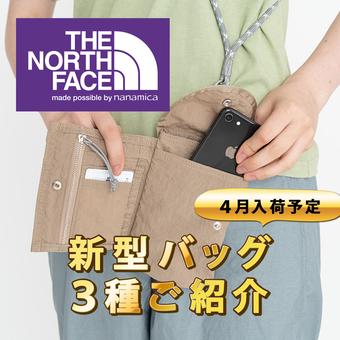 <パープルレーベル>4月発売の新型バッグのご紹介!