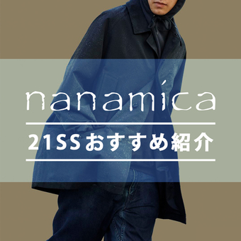 <nanamica>21SSシーズンおすすめご紹介!