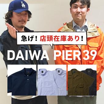 <DAIWA PIER39>3rdデリバリー店頭在庫あり!