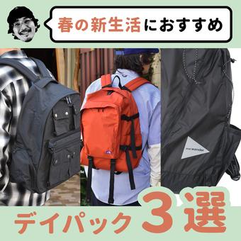 春の新生活におすすめデイパック3選!