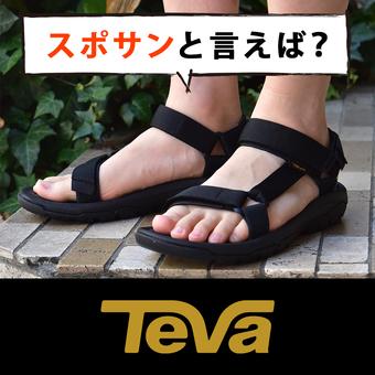 "<Teva>スポサンと言えばテバの""ハリケーン"""