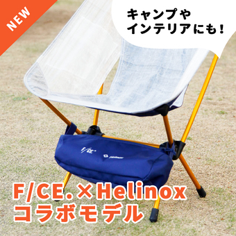 <F.CE × Helinox>コラボチェアが発売!!