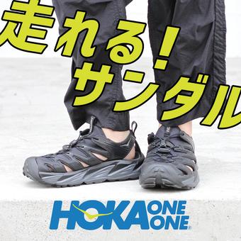 <HOKA ONE ONE>今年も登場!走れるサンダルHOPARA(ホパラ)入荷!