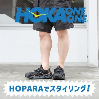 """<ホカオネオネ>走れるサンダル """"HOPARA"""" でスタイリング!"""