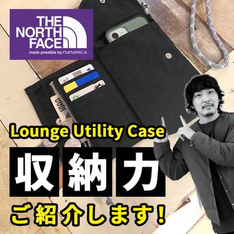 <パープルレーベル> 大人気の「Lounge Utility Case」の収納力ご紹介!