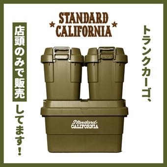 <STANDARD CALIFORNIA> トランクカーゴ22・50L店頭のみで販売中!