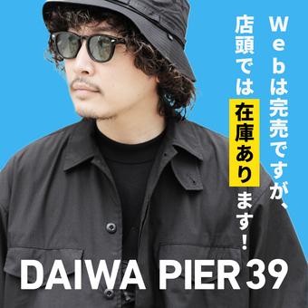 <DAIWA PIER39> WEBでは完売ですが、店頭では在庫あります!