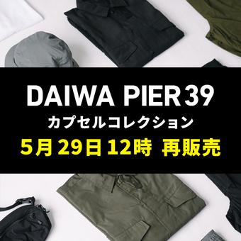 <DAIWA PIER39>明日12時よりカプセルコレクション再発売します!