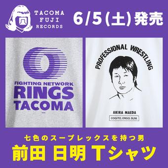 <タコマフジレコード>6月5日(土)発売 前田 日明Tシャツ!