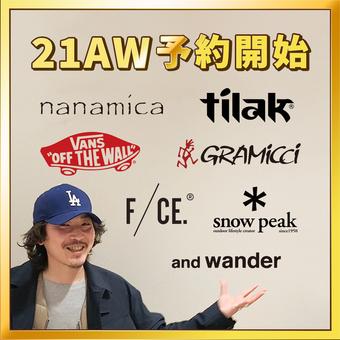 <21AWシーズン>先行予約スタート! -and wander編-