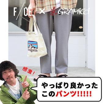 < F/CE.×GRAMICCI >感動、穿いてみてやっぱりよかったこのパンツ!