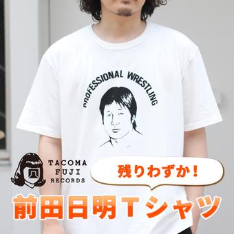 <タコマフジレコード>前田日明Tシャツ残りわずかです!