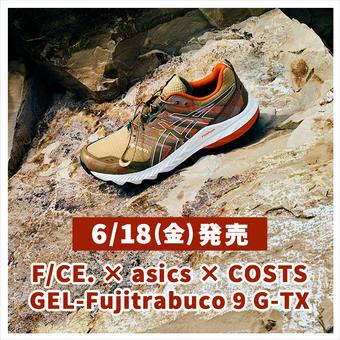 <F/CE.>6月18日(金)発売 アシックスコラボスニーカー!