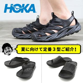 <HOKA ONE ONE>夏に向けて定番サンダル3型ご紹介!