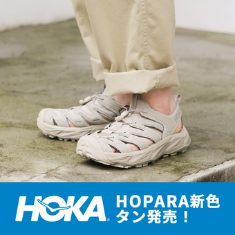 <HOKA ONE ONE> HOPARA新色の「タン」発売!