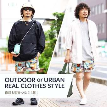 <アウトドア特設ページ> 自然と街をつなぐ「服」