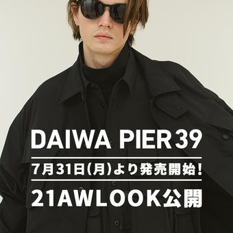 必見!<DAIWA PIER39> 7/31より発売の1stデリバリー商品のご紹介!