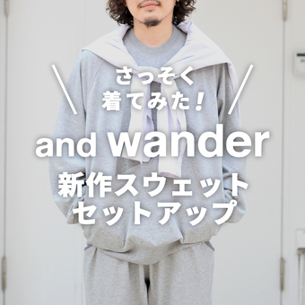 <and wander> 新作スウェットセットアップ着てみた!