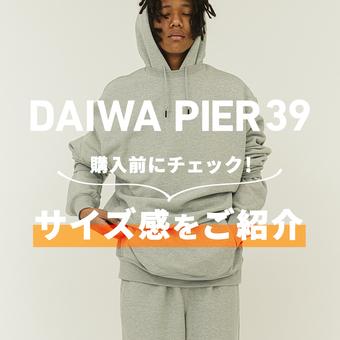 <DAIWA PIER39>1stデリバリー発売前にサイズ感をご紹介!