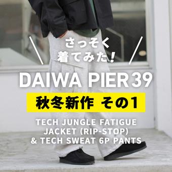 <DAIWA PIER39>新作ファティーグジャケット・スウェットパンツ着てみた!