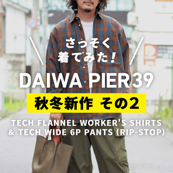 <DAIWA PIER39>新作フランネルシャツ・ワイド6Pパンツ着てみた!