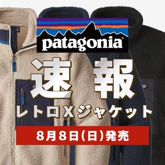 <patagonia (パタゴニア)>レトロXジャケット発売日決定です!