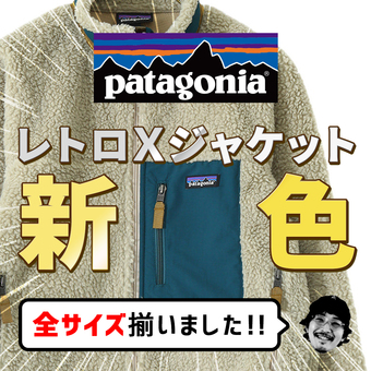 "<patagonia>レトロXジャケット 新色""ペリカン""サイズ揃いました!"