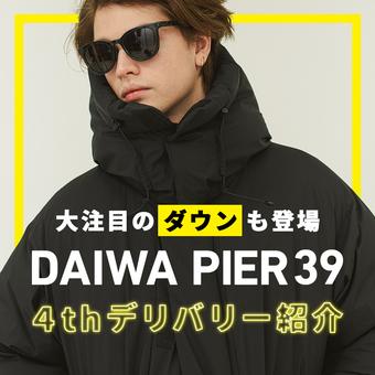 <DAIWA PIER39>25日発売予定の4thデリバリーはこちら!
