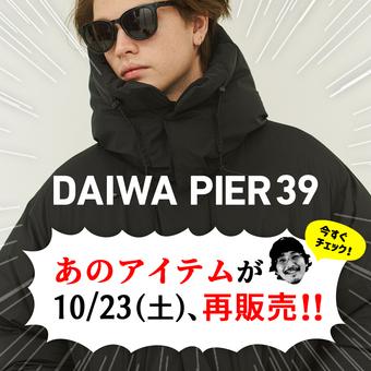 <DAIWA PIER39>今すぐチェック!あの人気商品が、10/23(土)再発売!