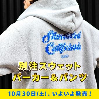 【10月30日発売】STANDARD CALIFORNIA/別注スウェットパーカー&パンツ