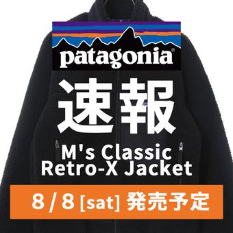【Patagonia】レトロエックス発売日決定!!