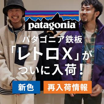 【Patagonia】レトロエックス着比べてみました!