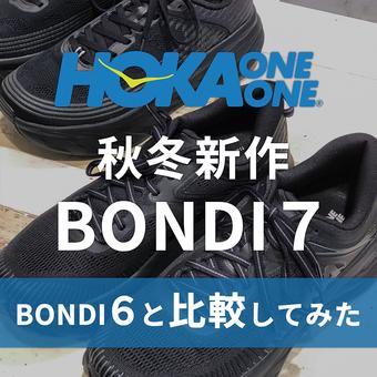 BONDI7とBONDI6比較してみました!!