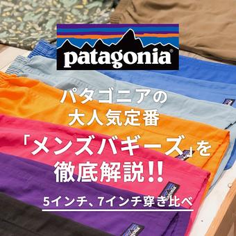 【パタゴニア】バギーズショーツはカラバリ豊富!