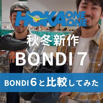IGTV更新しました!待望の新作BONDI 7について!
