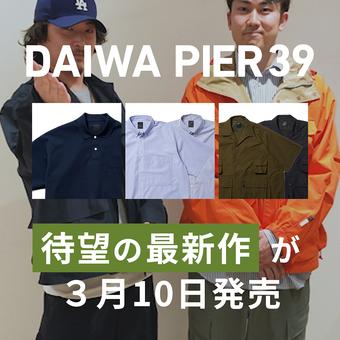 【DAIWA PIER39】明日発売です!