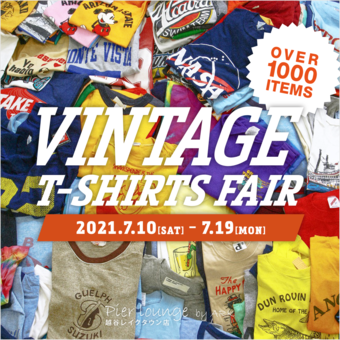 VINTAGE T-SHIRTS FAIR 開催のお知らせ