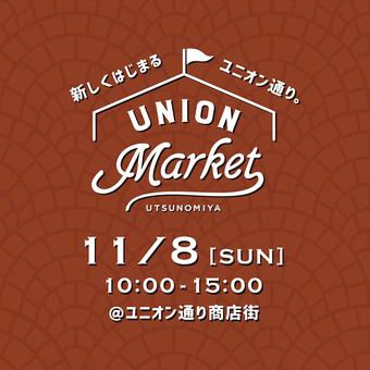 11月8日(日)開催 『UNION Market』
