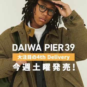 <DAIWA PIER39>4thデリバリーがいよいよ25日(土)発売です!