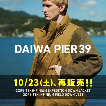 <DAIWA PIER39>人気のダウンアイテム、10/23(土)再販売決定!