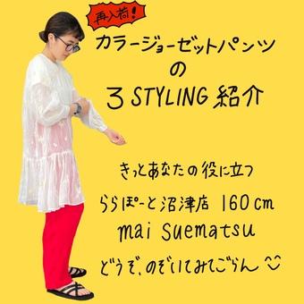 【カラージョーゼットパンツの3スタイル】