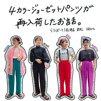 【4カラーパンツ】