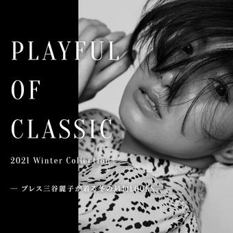 プレス三谷麗子が着る冬の最旬LOOKS