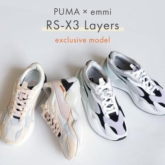 emmi限定モデル PUMA RS-X3