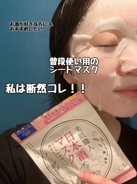 【お酒が好きな方にも試してほしい!】  最近、お酒を飲む機会が減ったので シートマスクで代用しています(笑)  お風呂の中に日本酒を入れると、肌がつるつるするように お風呂あがりにパックすると、本当に飲んでいるかのような心地よさ* (*注釈:マスクを貼りつけた使い心地のこと)  お肌のケアをしながら、ある意味コスパ最高なのでは! と、思っています(^^)  まずは7枚入りを試しに購入してみるのはいかがでしょうか!