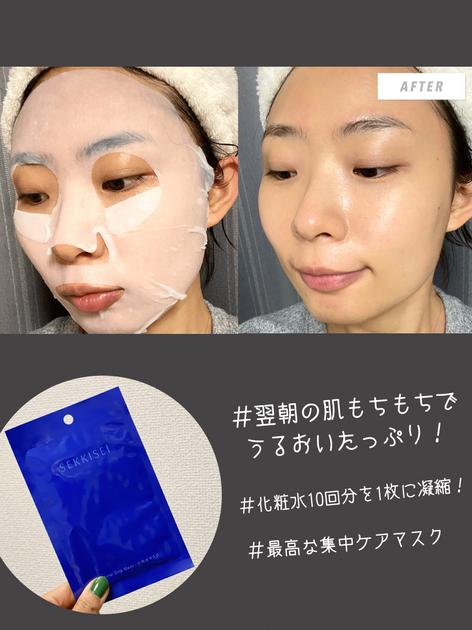 10分後、自分の肌に驚いたシートマスク!  乾燥肌の私、おうちにいる時間が長いこの時期によくパックを使うようにしています。  最近一番感動したのは雪肌精クリアウェルネスのナチュラルドリップマスクです。  この商品はなんとマスク1枚に化粧水「ナチュラルドリップ」10回分が凝縮されています! 元々ナチュラルドリップが好きなので、気になってこちらのマスクを使ってみました。  パックをした後の肌は本当にうるおいたっぷりで透明感がUPしたような気がします!翌朝の肌はもちもちです。  自分にとって値段が少し高めですが(笑)、12枚入りの方を買って週一回のスペシャルケアとして使っています。  1枚入りもありますので、良かったらぜひそちらから試してみてください!!