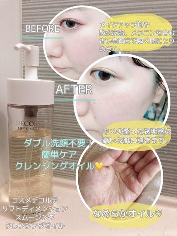 【簡単+時短クレンジング】簡単に素早くメイクを落としたい‼︎というおサボり気分な日にピッタリなダブル洗顔不要のクレンジングオイルです。2〜3プッシュ乾いた手にとり、馴染ませるだけで、つるんっと透明感のある肌に導きます。もちろん、スッキリとしたあと肌がお好きな方はクレンジング後に洗顔を使用しても、もちろん大丈夫です!