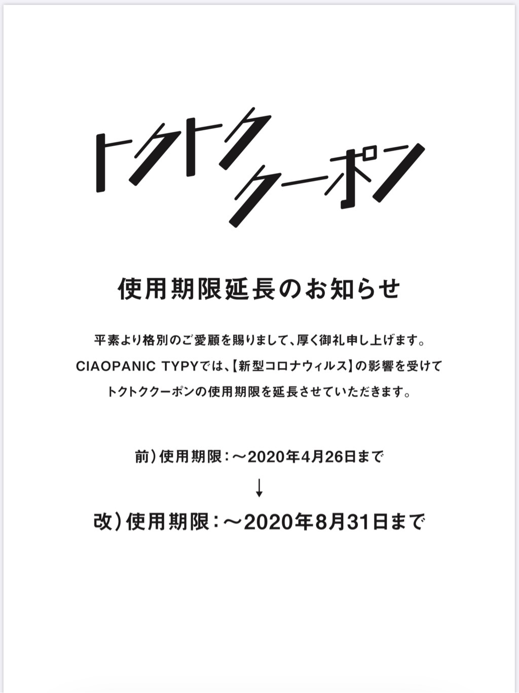 コロナ アリオ 亀有 亀有警察署の副署長 新型コロナ感染確認(日本テレビ系(NNN))