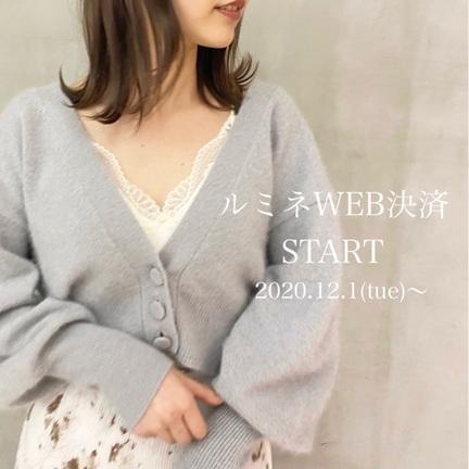 ルミネWEB決済START‼︎  |  LUMINE新宿2店限定
