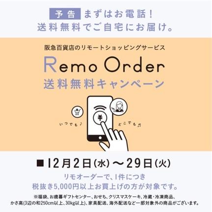 ◯リモオーダー送料無料キャンペーン/オススメコーディネート◯